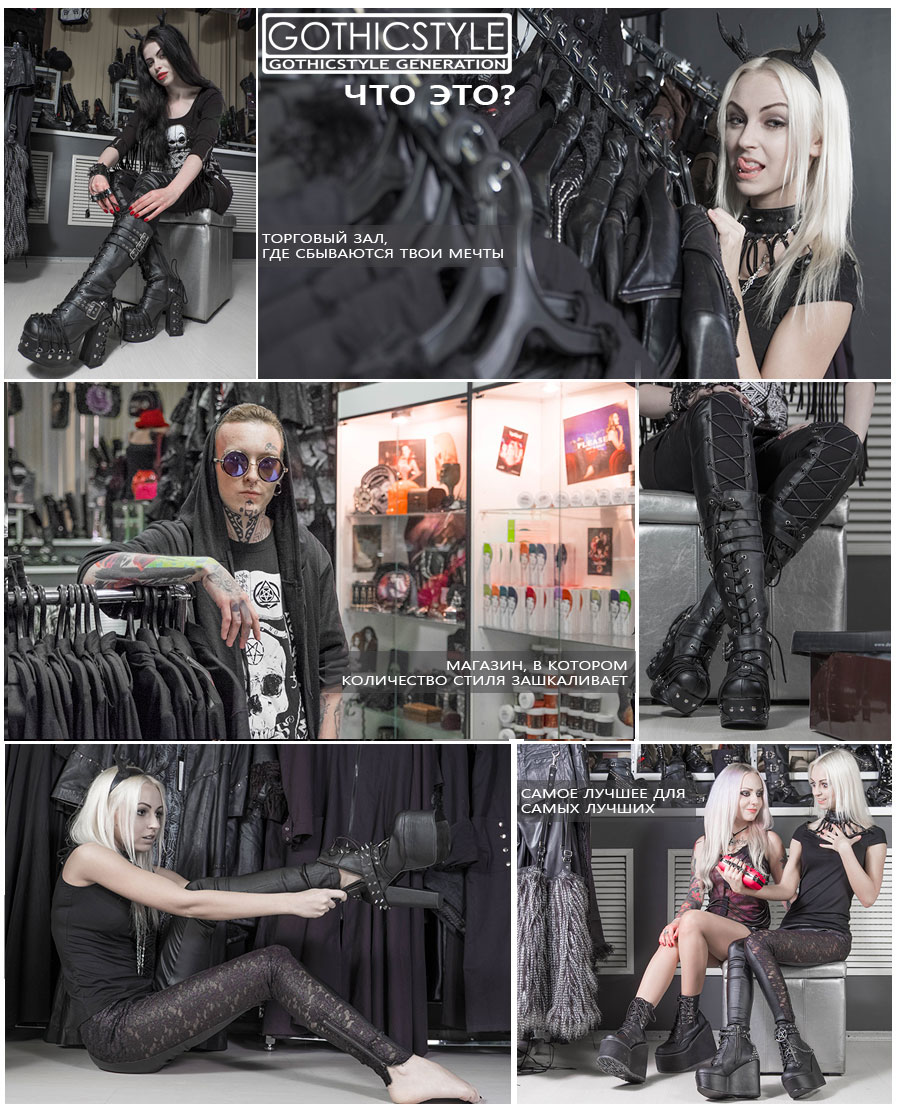 84f64fac3ddf Готическая одежда, готическая обувь, рок одежда, рок магазин, рок атрибутика